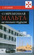 Сергей Сизов: Современная Мальта. Не только туризм
