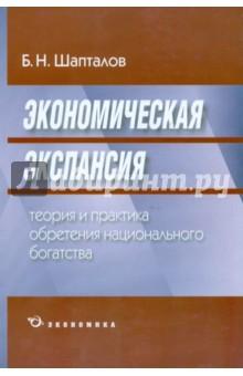 Купить Борис Шапталов: Экономическая экспансия. Теория и практика обретения национального богатства ISBN: 978-5-282-02752-5