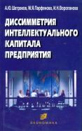 Шатраков, Парфенова, Воропанова: Диссиметрия интеллектуального капитала предприятия