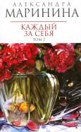 Александра Маринина - Каждый за себя. Роман в 2-х томах. Том 2 (мяг) обложка книги