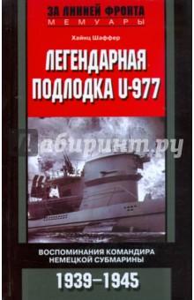 Легендарная подлодка U-Boat 977. Воспоминания командира немецкой субмарины. 1939-1945 - Хайнц Шаффер
