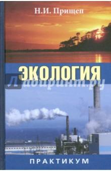 Экология: Практикум - Николай Прищеп