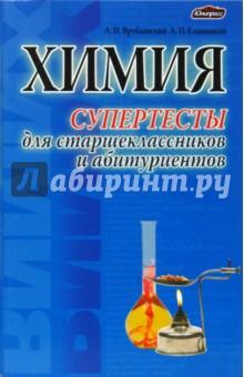 Химия. Супертесты для старшеклассников и абитуриентов - Врублевский, Ельницкий
