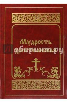 Купить Мудрость христианская ISBN: 978-5-222-13630-0