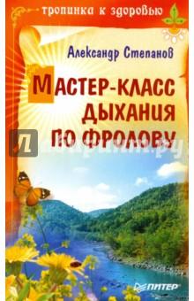 Мастер-класс дыхания по Фролову - Александр Степанов