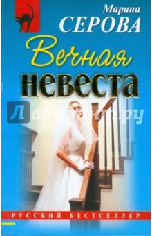 Вечная невеста - Марина Серова