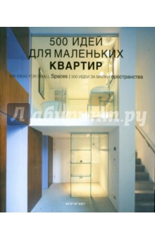 500 идей для маленьких квартир - Daniela Quartino