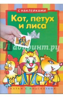 Кот, петух и лиса (с наклейками)