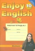 Биболетова, Бабушис, Снежко: Английский язык: Английский с удовольствием. Рабочая тетрадь №1 к учебнику для 10 класса. ФГОС