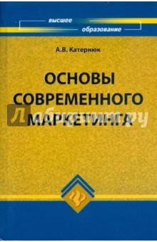 Основы современного маркетинга - Алексей Катернюк