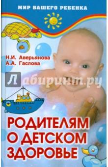 Родителям о детском здоровье - Аверьянова, Гаслова