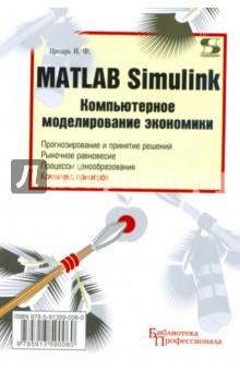 Купить Игорь Цисарь: MATLAB Simulink. Компьютерное моделирование экономики ISBN: 978-5-91359-006-0