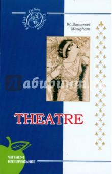 Театр - Уильям Моэм