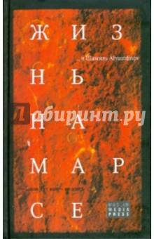 Жизнь на Марсе, или Тут вам - не здесь - Шамиль Аляутдинов