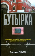 Екатерина Рожаева: Бутырка