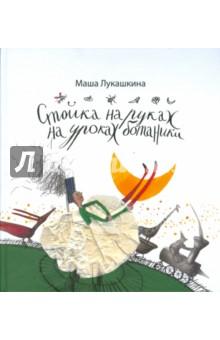 Стойка на руках на уроках ботаники - Маша Лукашкина
