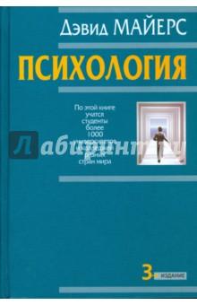 Психология - Дэвид Майерс