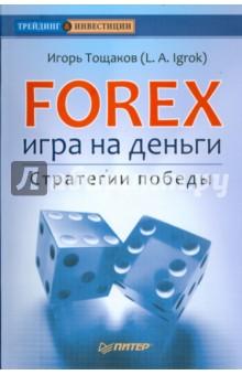Играть на форексе на деньги форекс производитель