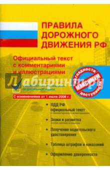 Правила дорожного движения РФ с комментариями и иллюстрациями. 2008 - А. Копусов-Долинин