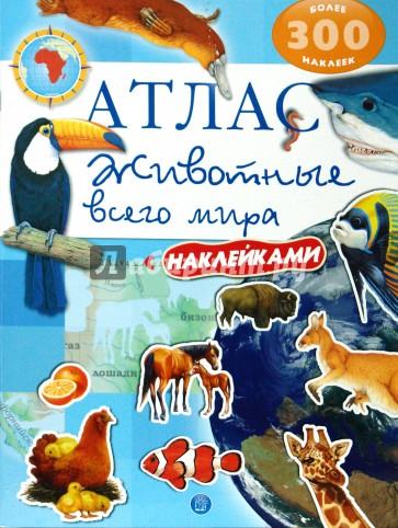 Атлас. Животные всего мира