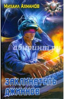 Заклинатель джиннов - Михаил Ахманов