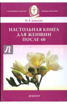 Настольная книга для женщин после сорока - Наталья Данилова