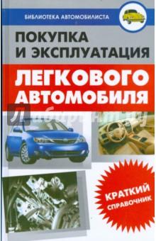 Покупка и эксплуатация легкового автомобиля - Виктор Трифонов