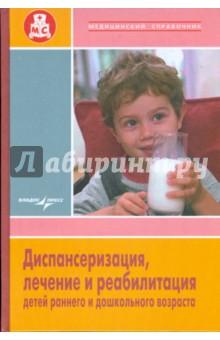 Диспансеризация, лечение и реабилитация детей раннего и дошкольного возраста - Голубева, Доскин, Макарова