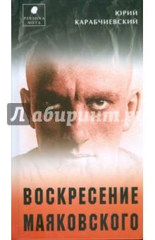Воскресение Маяковского - Юрий Карабчиевский