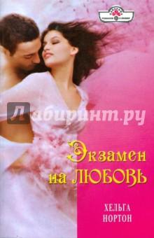 Экзамен на любовь (09-010) - Хельга Нортон