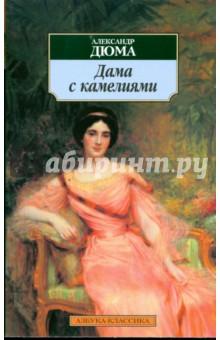 Дама с камелиями: Роман - (сын) Дюма