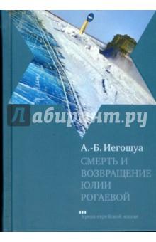 Смерть и возвращение Юлии Рогаевой - Авраам Иегошуа
