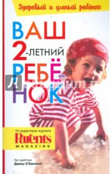 Купить Ваш 2-летний ребенок ISBN: 978-985-15-0257-4