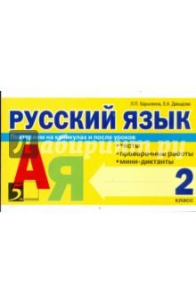 Русский язык. Тесты, проверочные работы, мини-диктанты. 2 класс