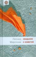 Леонид Марочник: Свидание с кометой