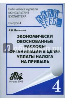 Экономически обоснованные расходы организации в целях уплаты налога на прибыль - Андрей Полетаев