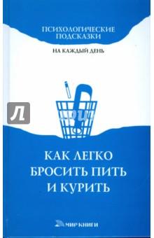 Как легко бросить пить и курить - Татьяна Арефьева
