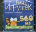Банк игрушек от кота котофей