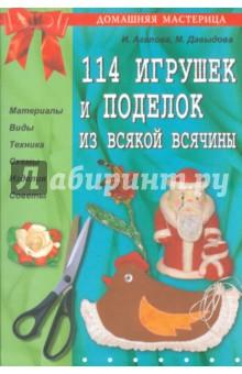 114 игрушек и поделок из всякой всячины - Агапова, Давыдова
