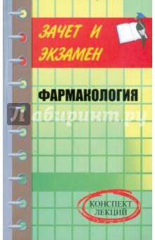 Фармакология: конспект лекций - Валерия Малеванная