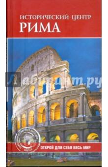 Исторический центр Рима - С. Ермакова