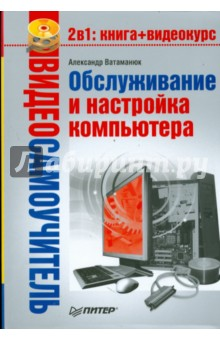 Обслуживание и настройка компьютера (+CD) - Александр Ватаманюк