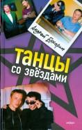 Андрей Бухарин: Танцы со звездами