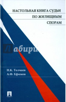 Настольная книга судьи по жилищным спорам - Толчеев, Ефимов