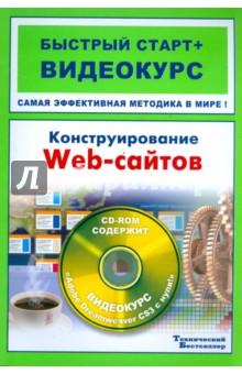 Конструирование web-сайтов (+CD) - Сергеев, Костин