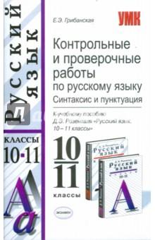 Контрольные и проверочные работы по русскому языку. Синтаксис и пунктуация: 10-11 классы - Елена Грибанская