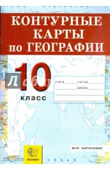 Контурные карты. 10 класс. Экономическая и социальная география мира