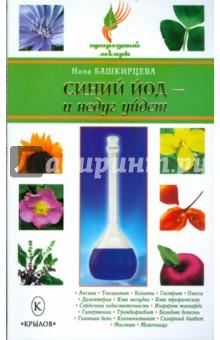 Синий йод - и недуг уйдет - Нина Башкирцева