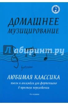 Домашнее музицирование: любимая классика. Пьесы и ансамбли для фортепиано в простом переложении - Диана Волкова