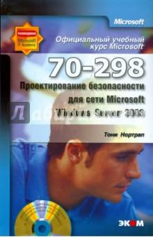 Проектирование безопасности для сети Microsoft Windows Server 2003 (70–298) (+CD) - Тони Нортроп